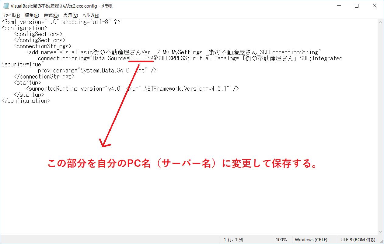 VisualBasic街の不動産屋さんVer.2.exe.config2