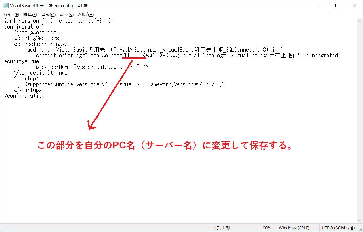 """開いたファイルの中ほど少し下にある""""Data Source=""""の部分がDELLDESK(私Inageのパソコン名です)になっていたら、この部分をご自分のパソコンあるいはサーバー機の名称に書き換えてください。これでエラーは回避されるはずです。"""