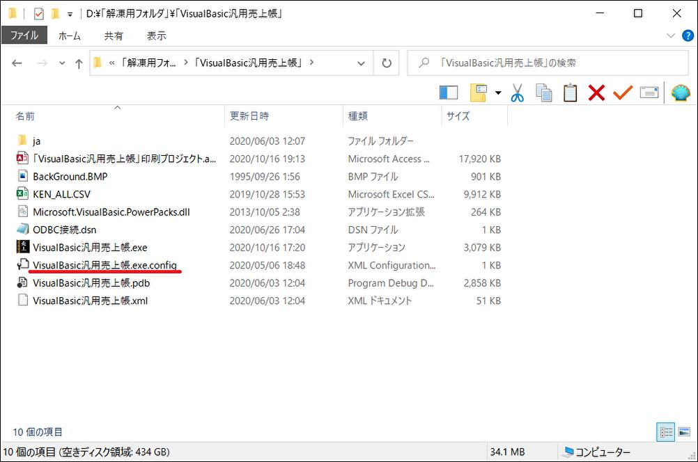 その場合は「VisualBasic汎用売上帳」フォルダの中にある「VisualBasic汎用売上帳.exe.config」をメモ帳で開きます。