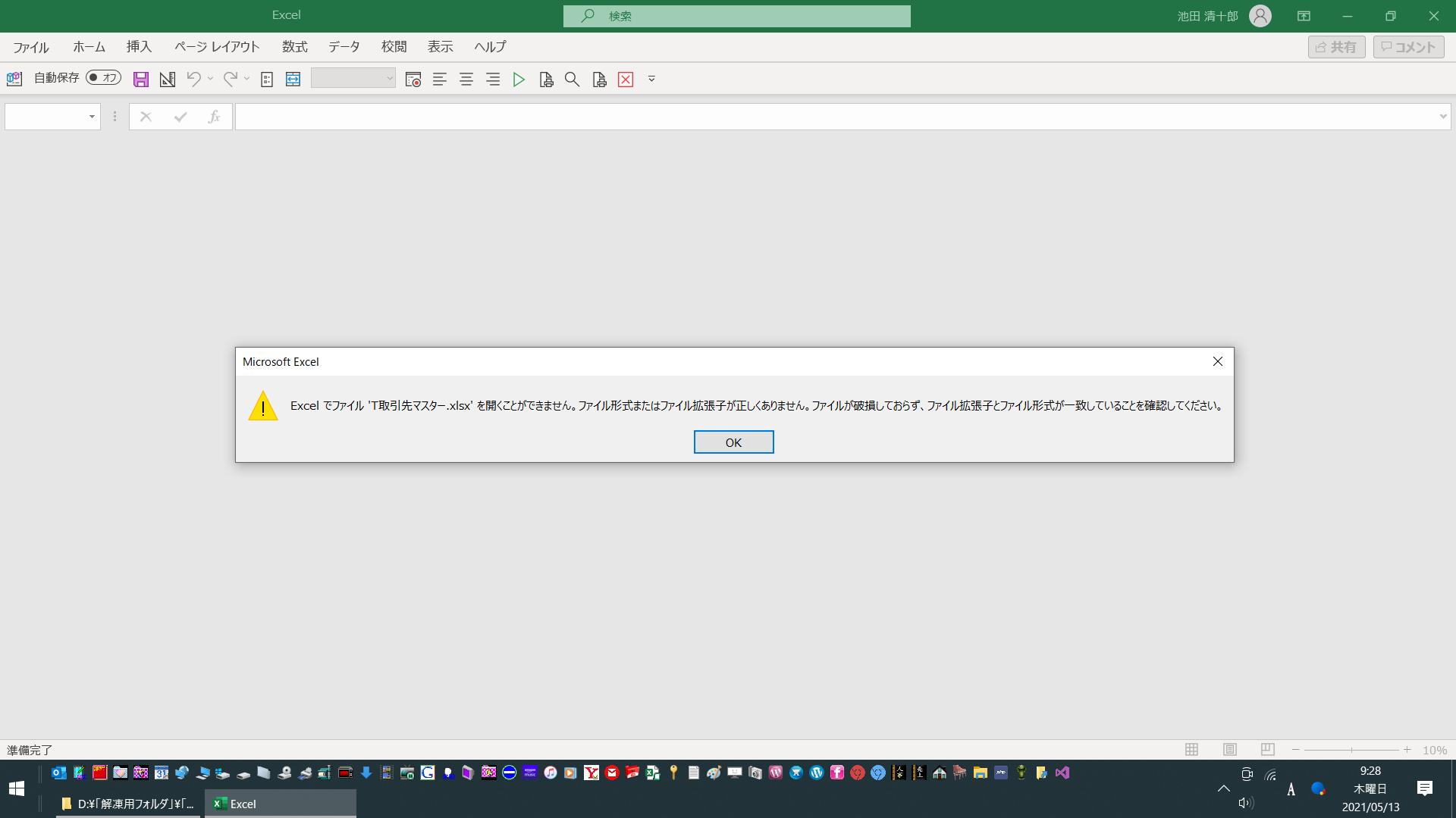 excel でファイル を開くことができません