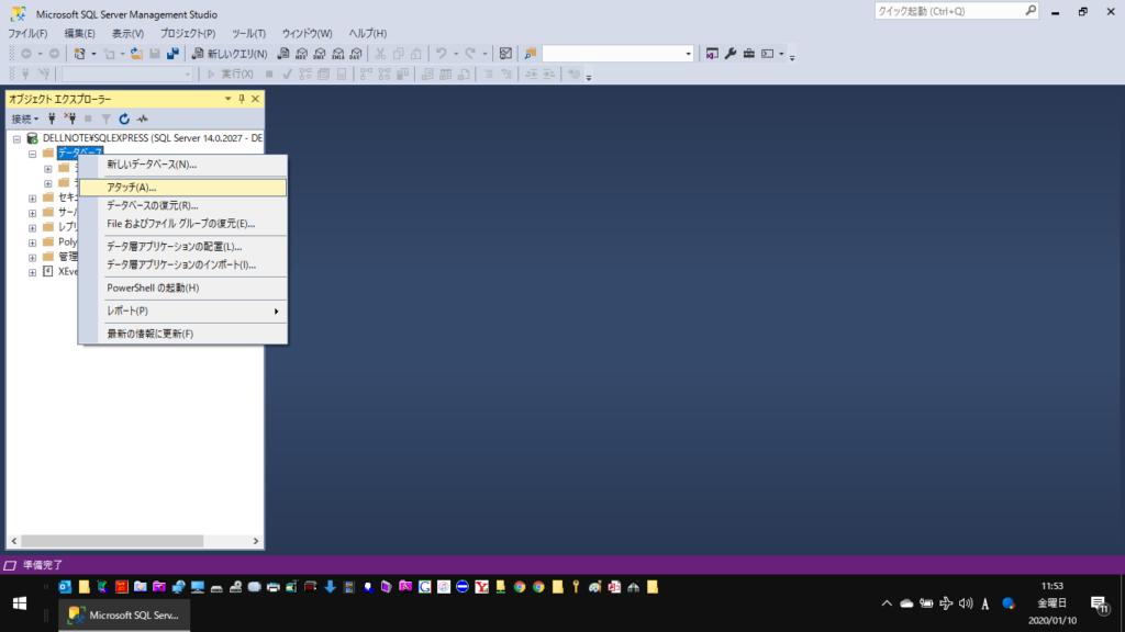 オブジェクトエクスプローラーの「データベース」フォルダの上で右クリックします。