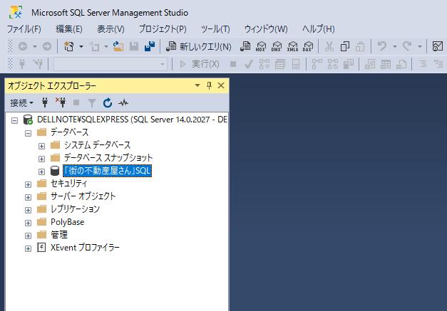 ウィンドウが閉じると、オブジェクトエクスプローラーのデータベースフォルダの下に「街の不動産屋さん」SQLが出来ています。