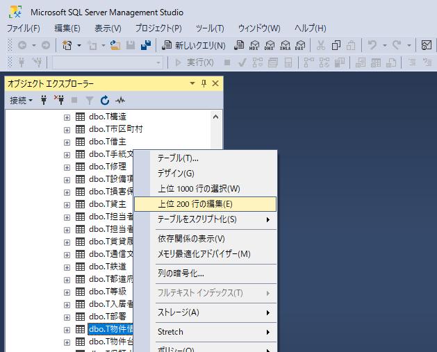 その中から「dbo_T物件情報」の上で右クリックして「上位200行の編集(F)」をクリックしてみましょう。