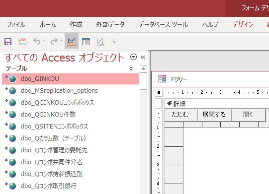 「すべてのAccessオブジェクト」の中の「テーブル」項目にある  オブジェクトを全て削除します。