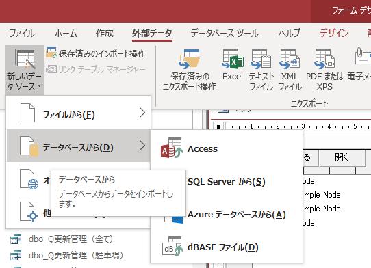 「データベースから(D)」をクリックします。