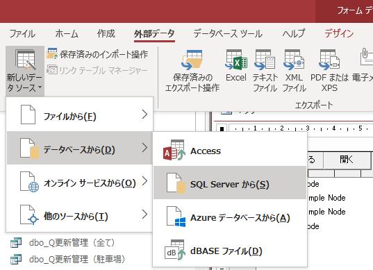 「SQLサーバーから(S)」をクリックします。