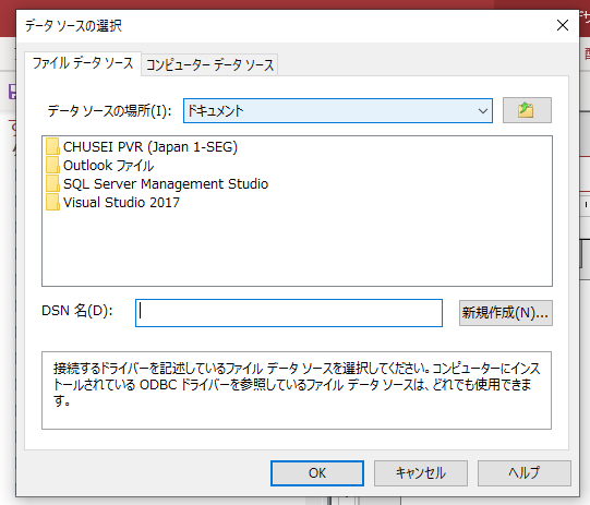 「データソースの選択」ダイアログが表示されます。