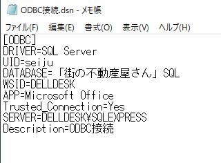 この中の次の3項目を変更して下さい。    ◆UID(ユーザーID)  有効な SQL Server ログイン アカウント。 Windows 認証を使用する場合は UID を指定する必要はありません。    ◆WSID(ワークステーション ID)  通常は、アプリケーションが実装されているコンピューターのネットワーク名です (省略可)。    ◆SERVER(サーバー名)  SQLサーバーを開いたときに最初に表示される「サーバーへの接続」ダイアログに表示される「サーバー名(S)」です。