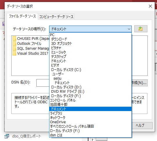 「データソースの場所(I)」がデフォルトでは「ドキュメント」となっています。