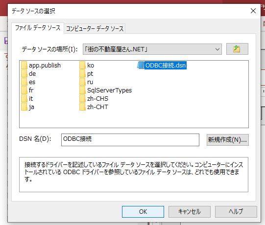 「ODBC接続.dsn」を選択して「OK」ボタンを押して下さい。