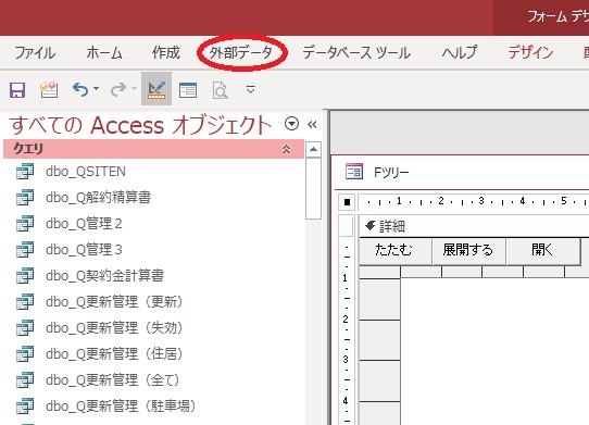 削除し終わったらツールバーの「外部データ」をクリックします。